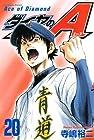 ダイヤのA 第20巻 2010年03月17日発売