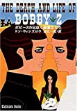 ボビーZの気怠く優雅な人生 (角川文庫)