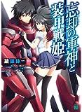 忘却の軍神と装甲戦姫 (MF文庫J)