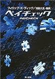 ペイチェック―ディック作品集 (ハヤカワ文庫SF)
