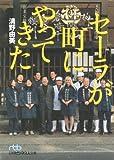 JOG(637) 台風娘の町興し(下) 〜 老舗蔵元の再出発