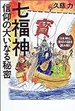 七福神信仰の大いなる秘密—日本神仏信仰の謎を読み解く