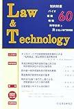 Law & Technology 60(2013.7)―知的財産バイオ環境情報科学技術と法を結ぶ専門情報誌 平成23年改正特許法施行後における特許関係訴訟の状況と留意点