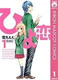 ひよ恋 1 (りぼんマスコットコミックスDIGITAL)