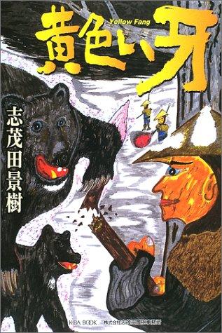 黄色い牙(志茂田 景樹)
