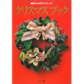 クリスマスブック―聖夜のための手づくりレシピ