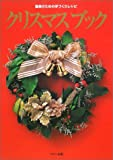 クリスマスブック—聖夜のための手づくりレシピ