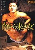 南から来た女 [DVD]