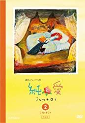 純と愛 完全版 DVD-BOX2