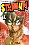 STAND UP! 1 (てんとう虫コロコロコミックス)