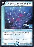 デュエルマスターズ DM19-051-UC 《メディカル・アルナイル》