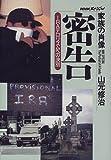 密告―IRAテロリズムへの決別 (NHKスペシャル―家族の肖像)