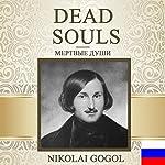 Dead Souls [Russian Edition] | Nikolai Gogol