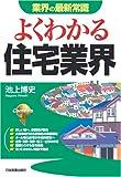 <業界の最新常識> よくわかる住宅業界 (業界の最新常識)