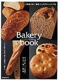 Barkery book vol.3 ベーカリーブック(3) (柴田書店MOOK) (柴田書店MOOK)