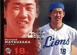 BBM2004 ベースボールカード ルーキーエディション 現役新人王 No.R2 松坂大輔