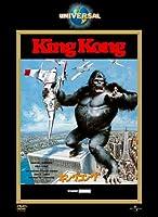 キングコング (1976) (ユニバーサル・ザ・ベスト2008年第4弾) [DVD]