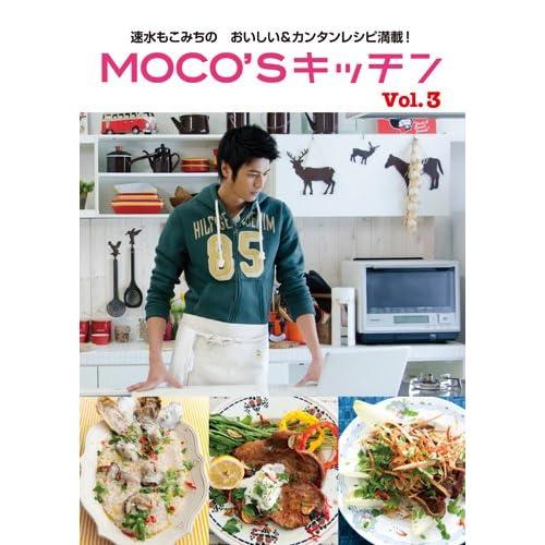 MOCO\\\\\\\'Sキッチン Vol.3