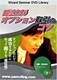 DVD 日経225オプション取引のコツ