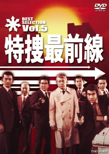 特捜最前線 BEST SELECTION VOL.5 [DVD]