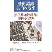 歴史認識共有の地平――独仏共通教科書と日中韓の試み