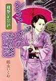 桃艶花景色 / 鶴永 いくお のシリーズ情報を見る