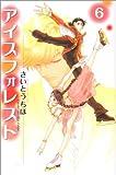 アイスフォレスト 6 (フラワーコミックスアルファ)