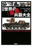 図説 世界の「最悪」兵器大全