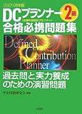 DCプランナー2級合格必携問題集 2007-08年版 (2007)