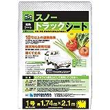 萩原工業 スノートラックシート 遮熱シート 1.74×2.1m パールホワイト/ ブラック