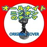 オールナイトニッポンのテーマ オリジナルカバー