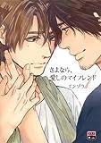 さよなら、愛しのマイフレンド 1 (アイズコミックス)