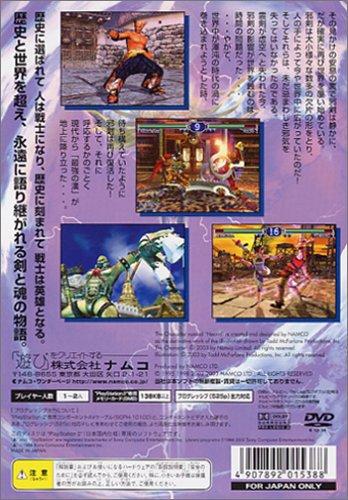 ソウルキャリバーII (Playstation2)