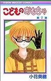 こどものおもちゃ (7) (りぼんマスコットコミックス (1042))