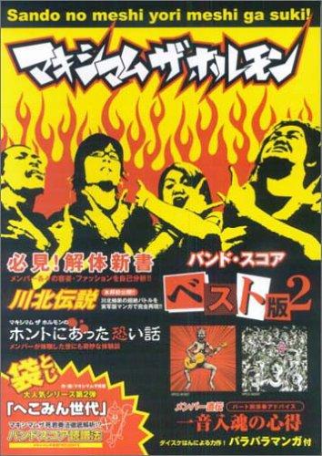 バンドスコア マキシマムザホルモン ベスト版(2) (バンド・スコア)