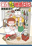 実在ゲキウマ地酒日記 / 須賀原 洋行 のシリーズ情報を見る