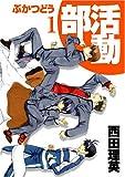 部活動 1 (BLADE COMICS)
