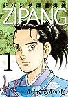 ジパング 深蒼海流 第1巻 2013年05月23日発売