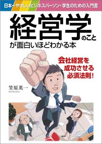 経営学のことが面白いほどわかる本―日本一やさしいビジネスパーソン・学生のための入門書