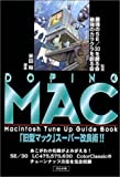 DOPING MAC―Macintosh Tune Up Guide Book 「旧型マック」スーパー改良術!!