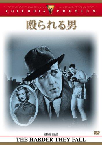 殴られる男 [DVD]