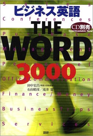ビジネス英語THE WORD 3000