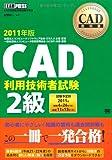 CAD教科書 CAD利用技術者試験2級 2011年版
