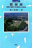 根城跡―陸奥の戦国大名南部氏の本拠地 (日本の遺跡)