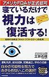 寝ているだけで視力は復活する!―最新の治療法「オルソ・ケラトロジー」の成果 (SEISHUN SUPER BOOKS)