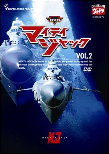 マイティジャック Vol.2 [DVD]