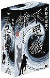 実相寺昭雄の不思議館 DVD-BOX