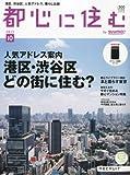 都心に住む by SUUMO (バイ スーモ) 2012年 10月号