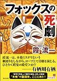 フォックスの死劇 (角川文庫)