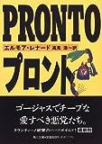 プロント (角川文庫)